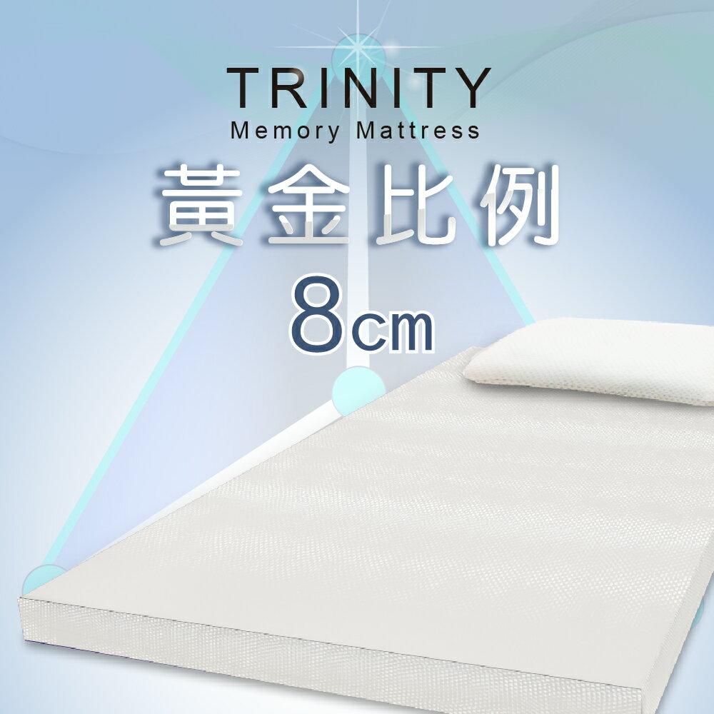 [ Hongfu Life ]  TRINITY 黃金比例雙層記憶床墊 8cm 慢回彈 雙層床墊(單人/ 單加/ 雙人/ 雙加)