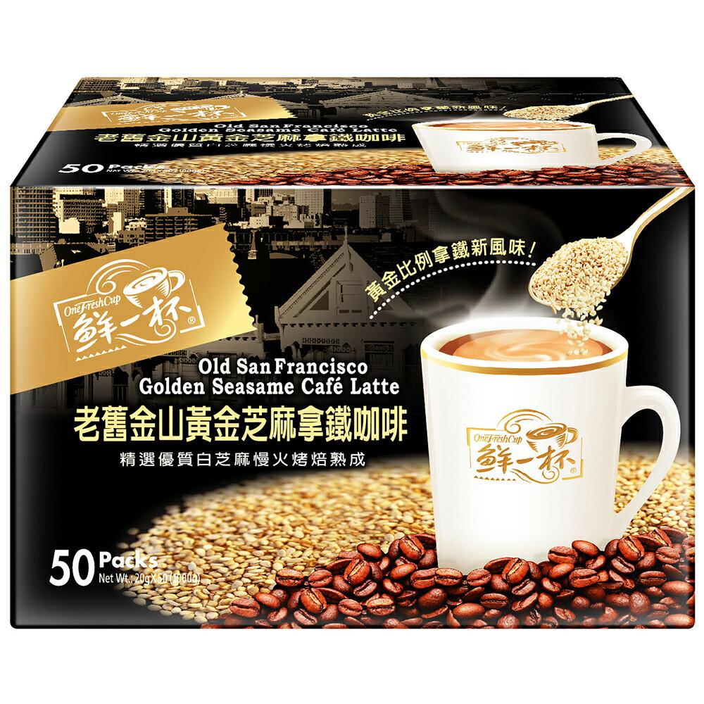 【鮮一杯】  老舊金山黃金芝麻拿鐵咖啡(20gx50入) 0