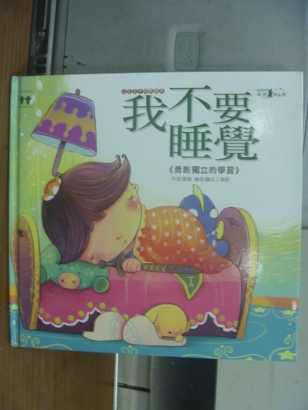 【書寶二手書T6/少年童書_PCW】漢湘繪本館-我不要睡覺_唐韻