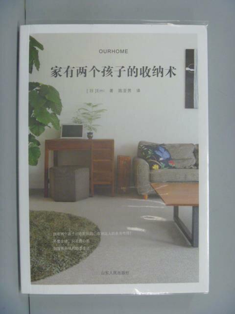 ~書寶 書T6/ _GJH~家有兩個孩子的收納術_Emi_陳亞男譯_