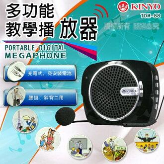 KINYO 耐嘉 TDM-88 充電式多功能擴音器/教師 上課教學/導遊 團康活動/宣傳/演講/賣場銷售/叫賣/FM收音機功能/具3.5mm音源撥放設備/大聲公/擴音喇叭/麥克風/TIS購物館
