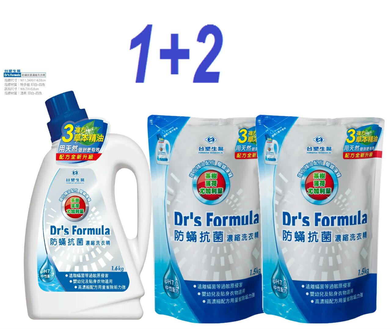【購購購】台塑生醫 防蹣抗菌洗衣精促銷組1.6kg+1.5kg*2* 3組 / 箱購 (複方升級版) 0