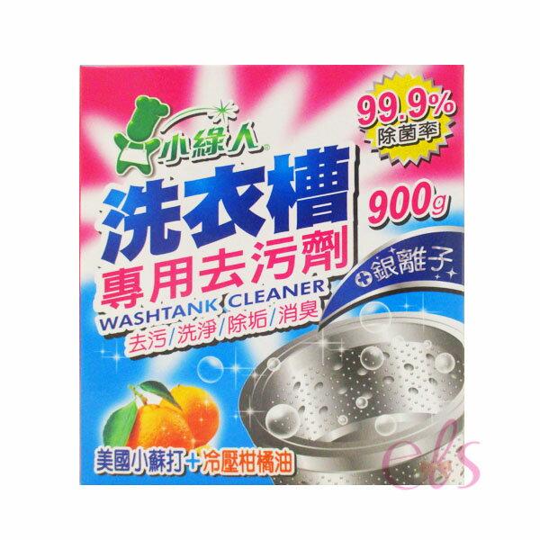 小綠人 洗衣槽 去汙劑 900g ~艾莉莎ELS~