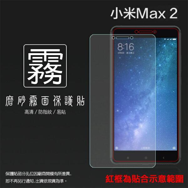 全盛網路通訊:霧面螢幕保護貼MIUIXiaomi小米Max2MDE40保護貼霧貼霧面貼
