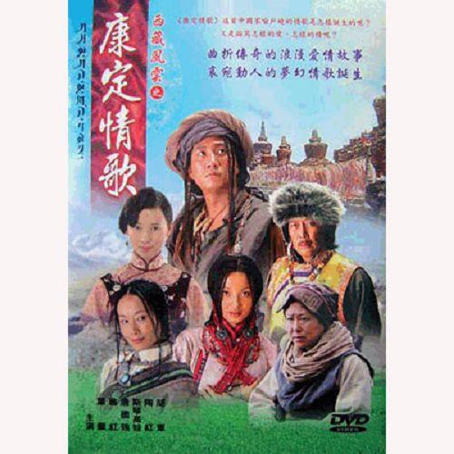 西藏風雲之康定情歌-正常版DVD (全30集) 胡軍/翁虹/葉童/唐國強