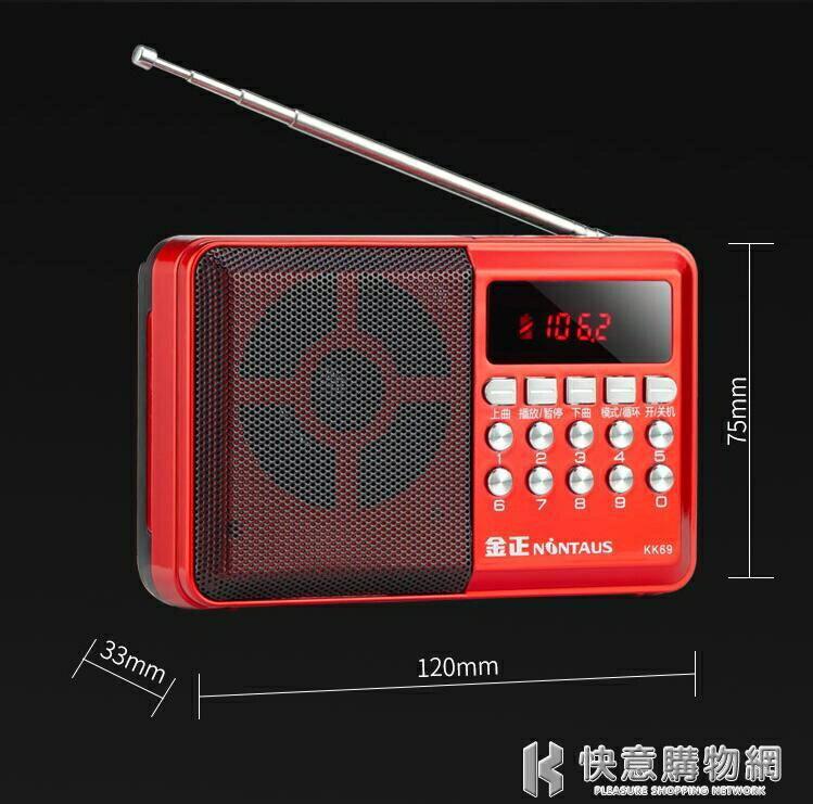 收音機 金正新款小型老年收音機MP3老人藍牙小音響插卡便攜式戶外播放器特惠促銷