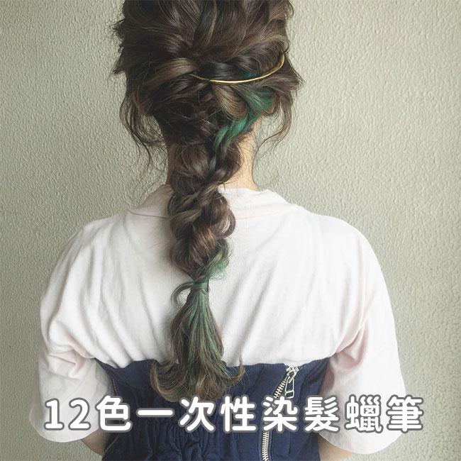 50%OFF SHOP【Y08053DN】日本原宿一次性染髮棒 染髮粉筆染髮蠟筆 染髮筆挑染頭髮12色入(現+預)(離島不配送)