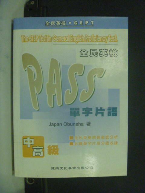 【書寶二手書T3/語言學習_KPN】全民英檢PASS單字片語中高級_GEPT_王靖雅