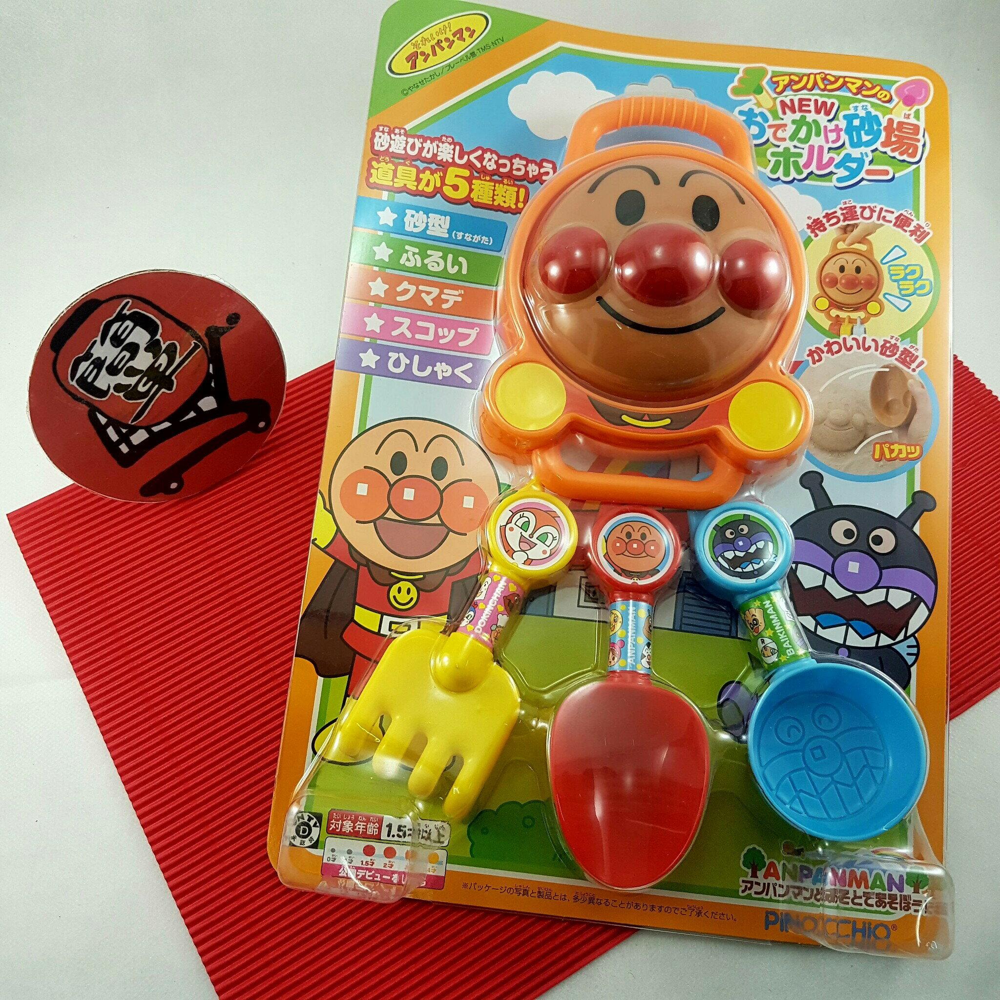 『簡単全球購』麵包超人五合一 沙灘玩具  寶寶玩沙工具組