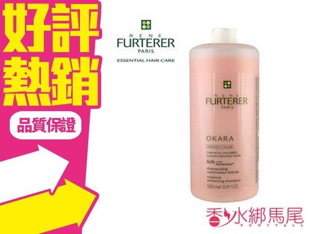RENE FURTERER 萊法耶 奧卡蘿 豆粕 1000ML 染燙髮適用 ?香水綁馬尾?