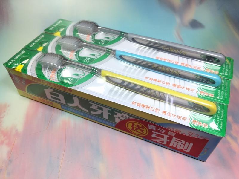 【八八八】e網購~【白人牙膏 家庭號220g(3入牙膏+3入牙刷)】051155牙膏 口腔清潔