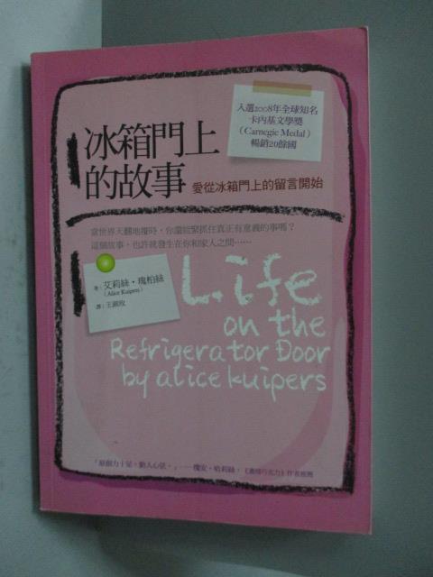 【書寶二手書T1/兩性關係_OMC】冰箱門上的故事-愛從冰箱門上的留言開始_艾莉絲.瑰柏絲