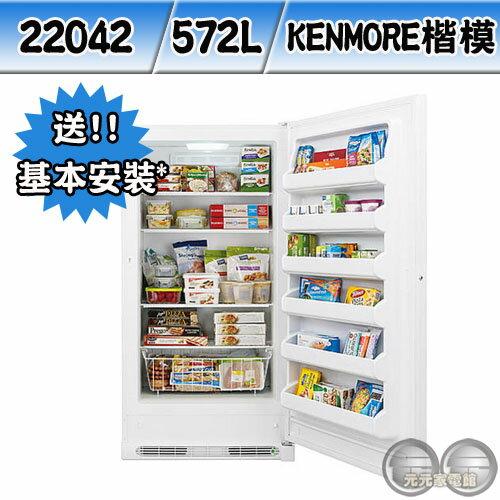 Kenmore美國楷模572公升純白門板立式冰櫃22042