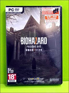 [刷卡價] (實體版) PC電腦 惡靈古堡7 生化危機7 biohazard中文版 含DLC