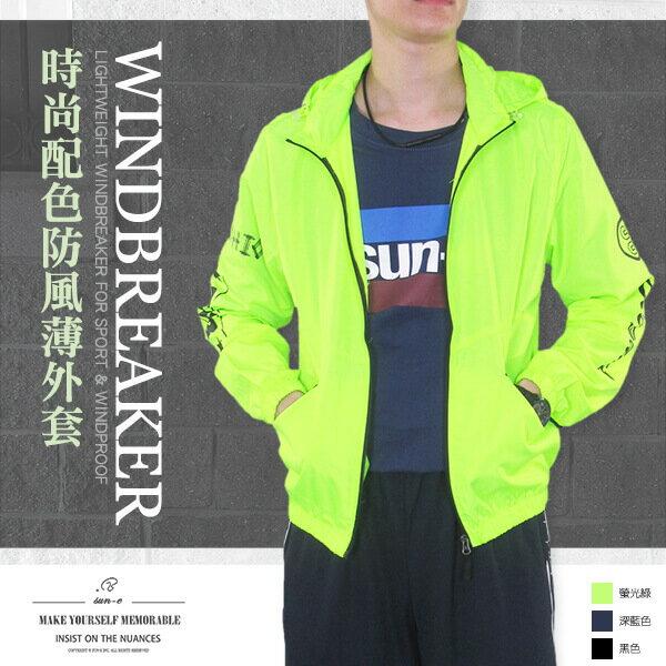 配色薄外套 遮陽防曬休閒外套 防風外套 運動暖身外套 風衣外套 JACKET (321-8878-01)螢光綠、(321-8878-02)深藍色、(321-8878-03)黑色 M L XL 2L(胸圍44~50英吋) [實體店面保障] sun-e 0