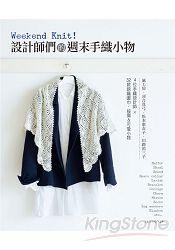 Weekend Knit! 師們的週末手織小物