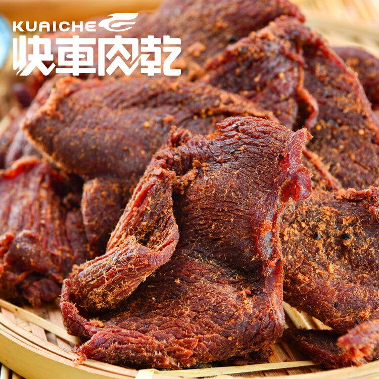 【快車肉乾】B5 黑胡椒牛肉干 ×個人輕巧包 (75g/包)