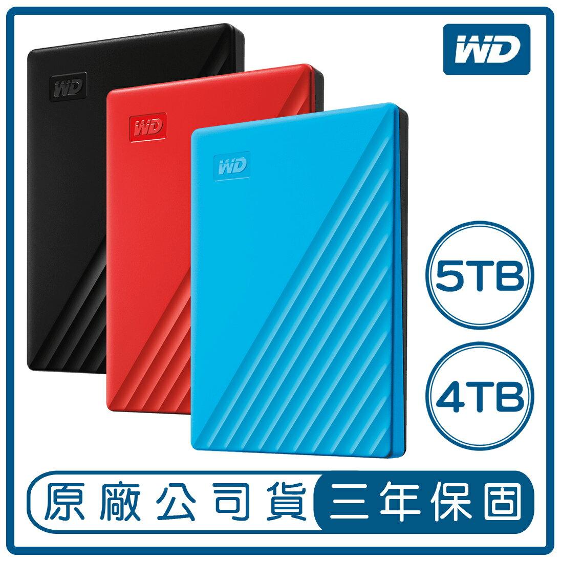【新款】WD My Passport 4TB 5TB 2.5吋 行動硬碟 隨身硬碟 外接式硬碟 原廠公司貨 原廠保固 自動備份 4T 5T