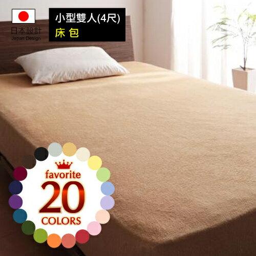 可從20種顏顏色中選擇!365天都很舒服!棉毛巾(床包) 小型雙人(4尺)尺寸