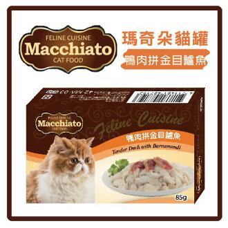 【力奇】瑪奇朵貓罐 鴨肉拼金目鱸魚-85g-35元>可超取(C182D03)