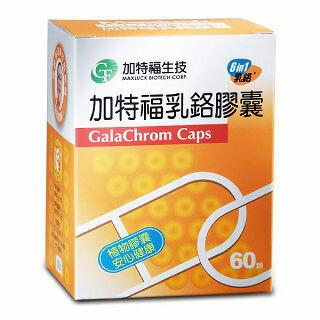 『加碼贈奶粉隨身包2包』【加特福】乳鉻膠囊200mcg 60顆/盒