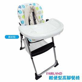 【淘氣寶寶】台灣製美國fairland輕便型高腳餐椅-繽紛藍FA8069【公司貨】