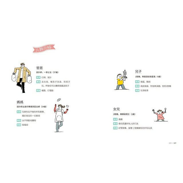 謝謝你,讓我成為爸爸:韓國最受歡迎的圖文版爸爸育兒日誌 3