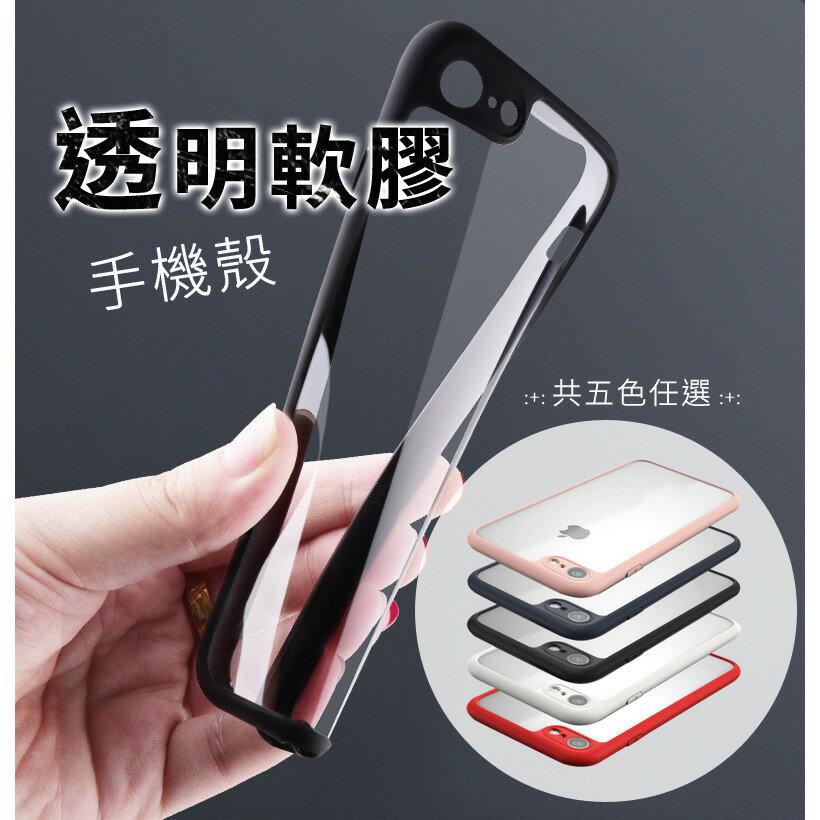 透明軟膠手機殼 iphone8 Plus Samsung Note8 軟框 防摔殼 手機殼 保護殼 【AB846】