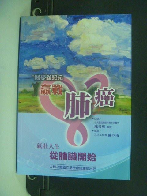 【書寶二手書T2/醫療_KOU】贏戰肺癌_原價350_陳晉興