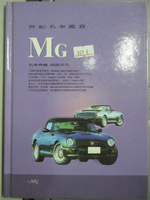 ~書寶 書T2/雜誌期刊_OSN~世紀明車鑑賞8_MG_世本健次編輯部