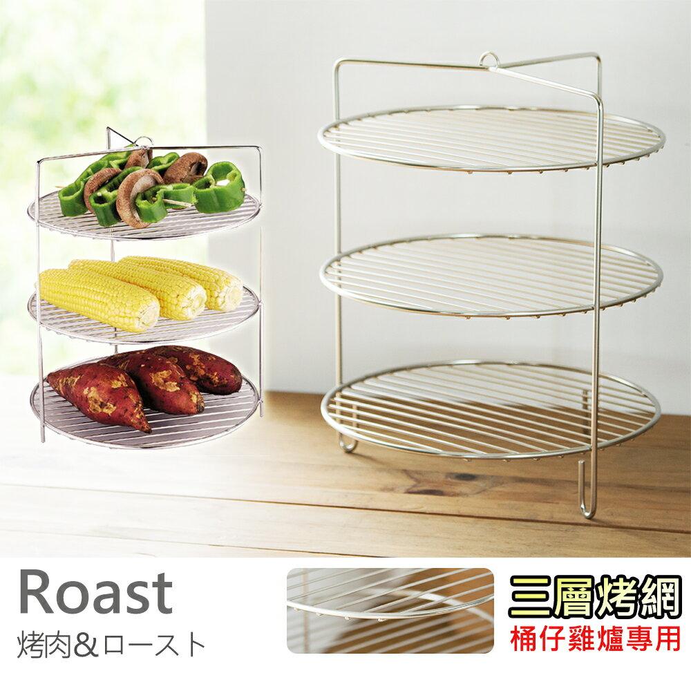 中秋節/烤肉/桶仔雞《不鏽鋼桶子雞專用三層烤網》MIT台灣製 完美主義【G0009】