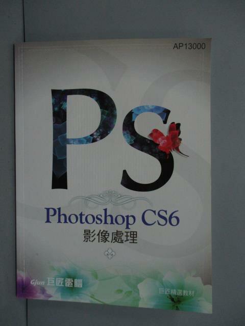 ~書寶 書T1/電腦_XAN~Photoshop CS6影像處理_2012年 ~  好康折