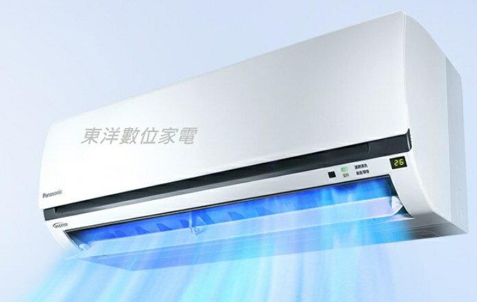 Panasonic國際牌變頻單冷分離式冷氣CS-K22BA2/CU-K22BCA2 含標準安裝