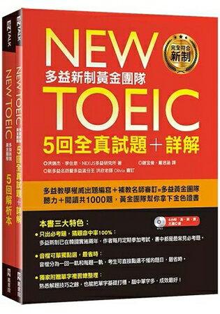 【預購】New TOEIC多益新制黃金團隊5回全真試題+詳解(附2MP3+防水書套) 0
