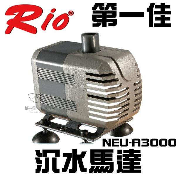 [第一佳水族寵物]台灣RIONEU-A3000沉水馬達(3000LH)免運