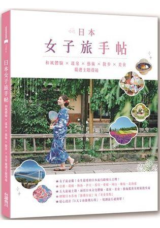 日本女子旅手帖:和風體驗X溫泉X藝術X散步X美食,嚴選主題漫遊 | 拾書所
