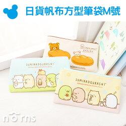 Norns【日貨帆布方型筆袋M號】角落生物 拉拉熊 化妝包 收納袋 日本 正版 懶懶熊Rilakkuma 鉛筆盒