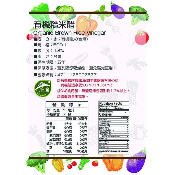 【味榮】有機糙米醋500ml 3