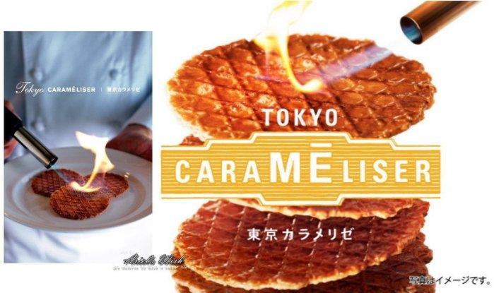 Ariel Wish日本Tokyo carameliser東京カラメリゼ焦糖脆餅超薄脆中秋送禮新年過年禮盒24枚入-現貨