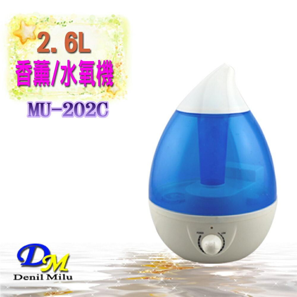 [宇晨Denil Milu]2.6L精油香薰機MU-202C