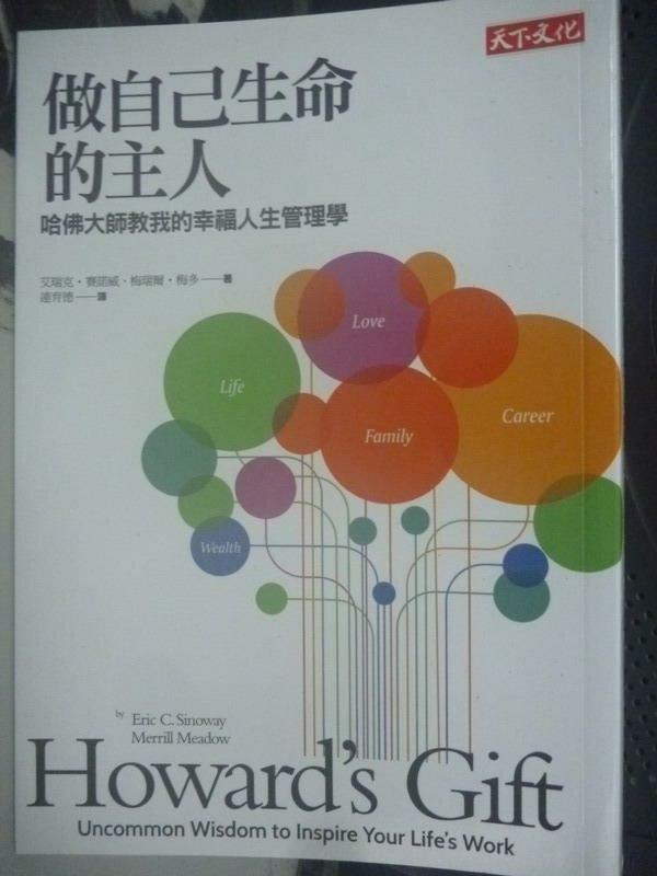 【書寶二手書T9/財經企管_JRO】做自己生命的主人:哈佛大師教我_艾瑞克.賽諾威