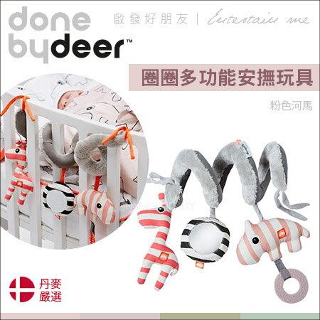 ✿蟲寶寶✿【丹麥Donebydeer】可自由固定卷卷圈圈多功能安撫玩具-粉色河馬
