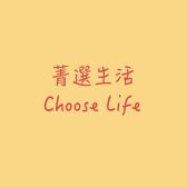 菁選生活 Choose Life