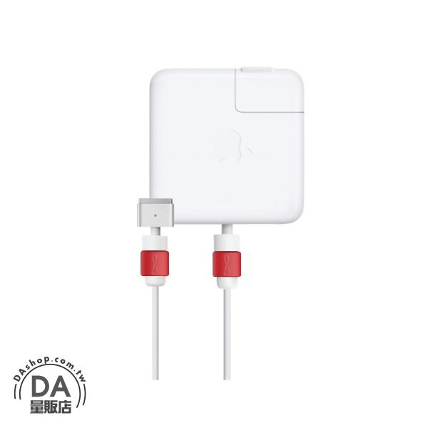 《DA量販店》官方正品 高品質Logo商標認證 Apple MACBOOK I線套 MAC 充電線 保護套 紅色(W98-0018)