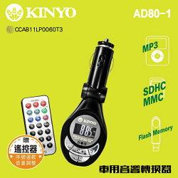 KINYO 耐嘉 AD80-1 車用音響轉換器 MP3撥放器 播放器 點煙孔 FM發射器 音樂播放 支援SD/USB隨身碟 附遙控器