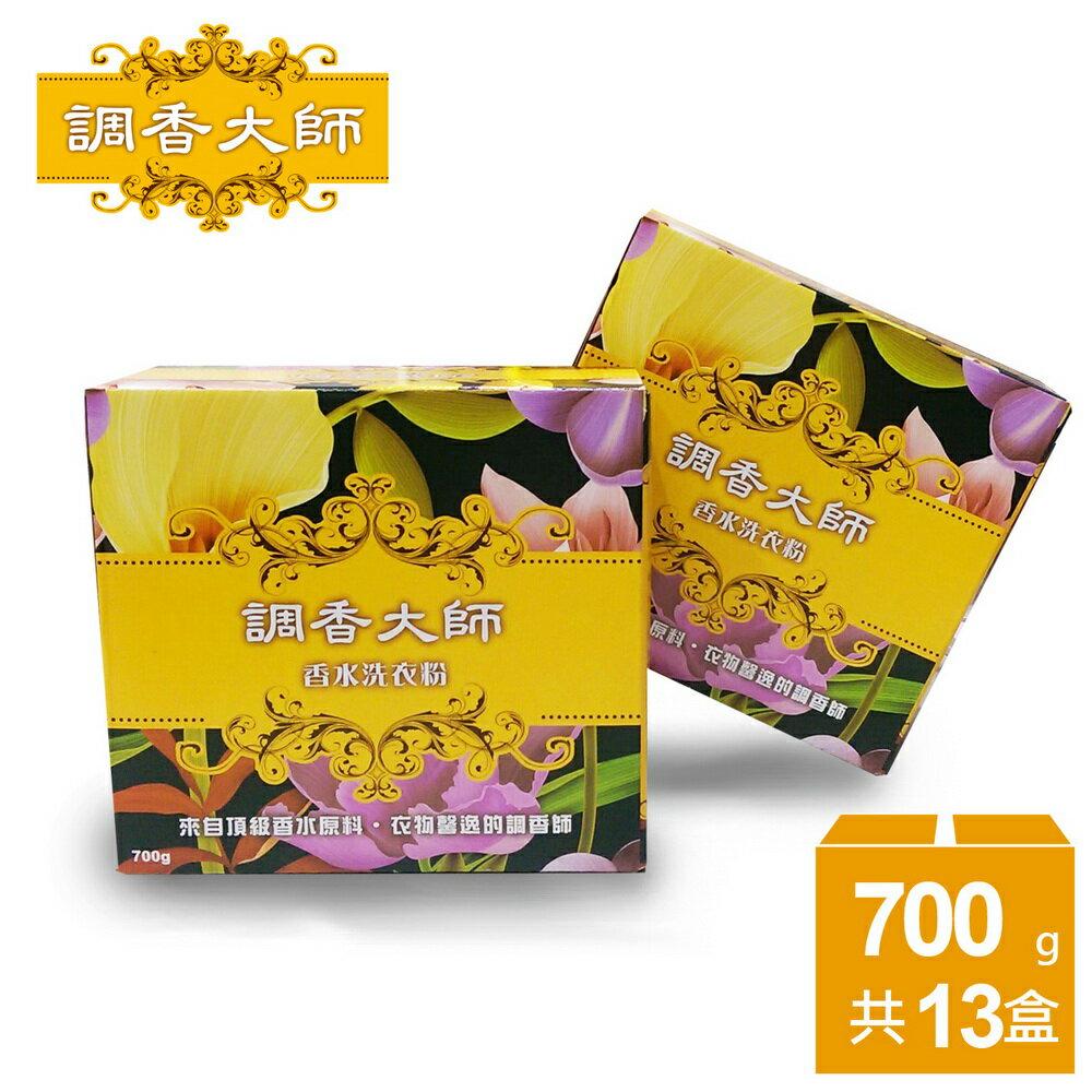 【調香大師】天然有機橙花蜜香水洗衣粉13件超值※免運組※