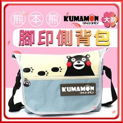 【熊本熊!大款腳印側背包】KUMAMON 收納袋 手提包 斜背包 休閒包 後背包 學生書包包 生日禮物送禮【DE260】