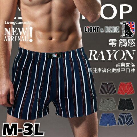 經典直條 新健康複合纖維四角平口褲 舒適零觸感 棉質內褲 LiGHT&DARK