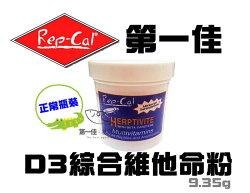 [第一佳水族寵物] 「美國進口Rep-Cal D3綜合維他命粉 」 兩棲,蜜袋鼯BML食譜 93.5g版