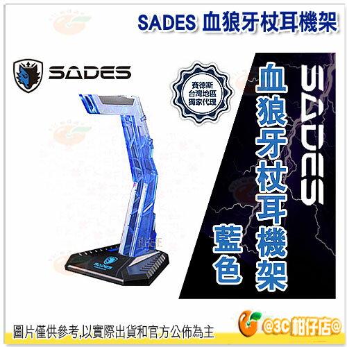 賽德斯 SADES 血狼牙杖耳機架 KR~SA~Stand 貨 耳機Stand 電競耳機